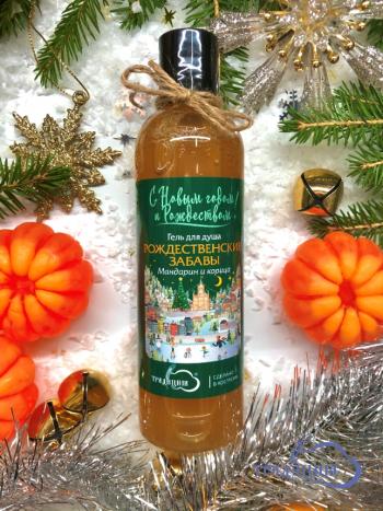 Гель для душа «Рождественские забавы» мандарин и корица