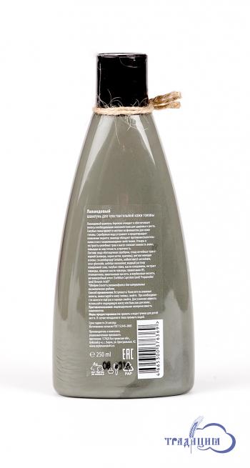 Шампунь «Лавандовый» чувствительная кожа головы, для любого типа волос 250 мл.