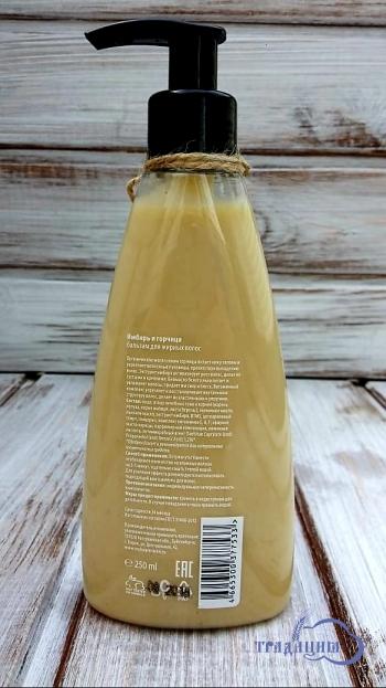 Бальзам для волос «Имбирь и горчица» для жирных волос 250 мл.