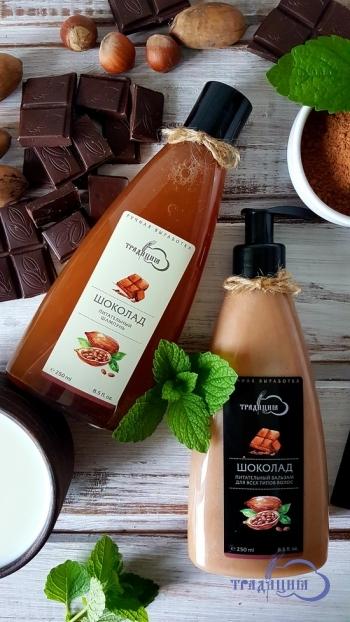 Бальзам для волос «Шоколад» питание для всех типов волос 250 мл.