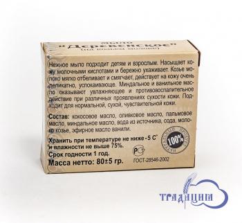 Мыло «Деревенское» (на козьем молоке)