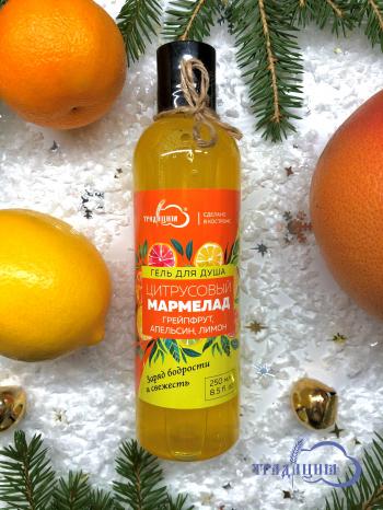 Гель для душа «Цитрусовый мармелад» грейпфрут, апельсин, лимон.Заряд бодрости и свежесть