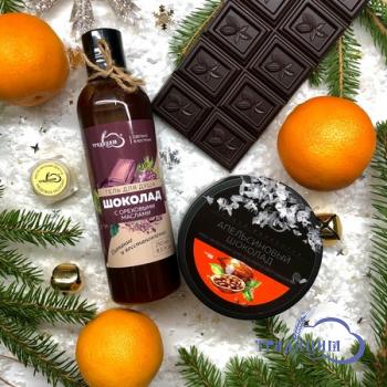 Набор №10 « Апельсин и шоколад»