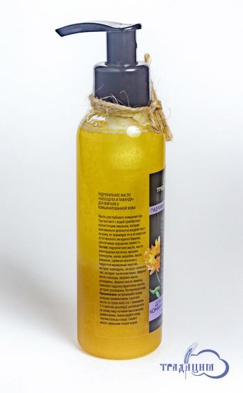 Гидрофильное масло «Календула и лаванда» 150 мл