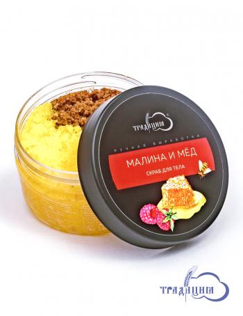 «Малина и мед» скраб для тела 250 мл