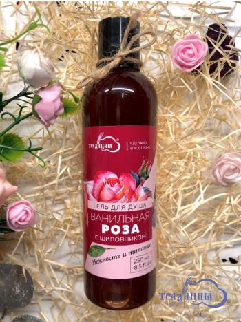 Гель для душа «Ванильная роза» с шиповником. Нежность и питание