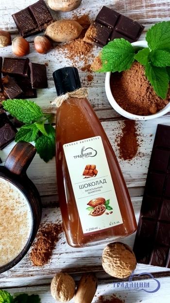 Шампунь «Шоколад» питательный 250 мл.