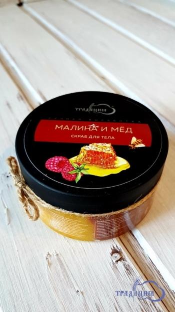 Скраб для тела Малина и мед 250мл