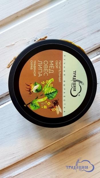 «Мед, овес, липа» травяной скраб-сбор 250 мл