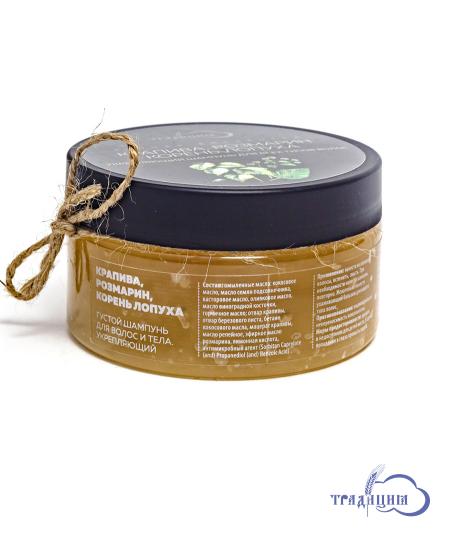 Густой шампунь для волос и тела «Крапива, розмарин, корень лопуха» 200 мл.