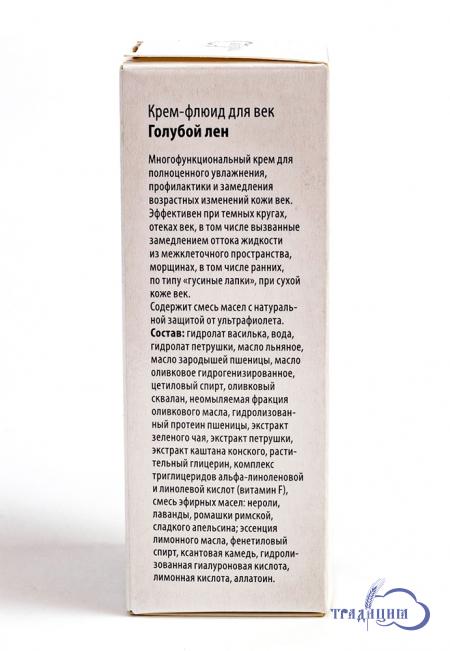 Крем-флюид для век «Голубой лен» 35+ SPF -6