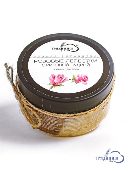 «Розовые лепестки с рисовой пудрой» скраб для тела  250 мл