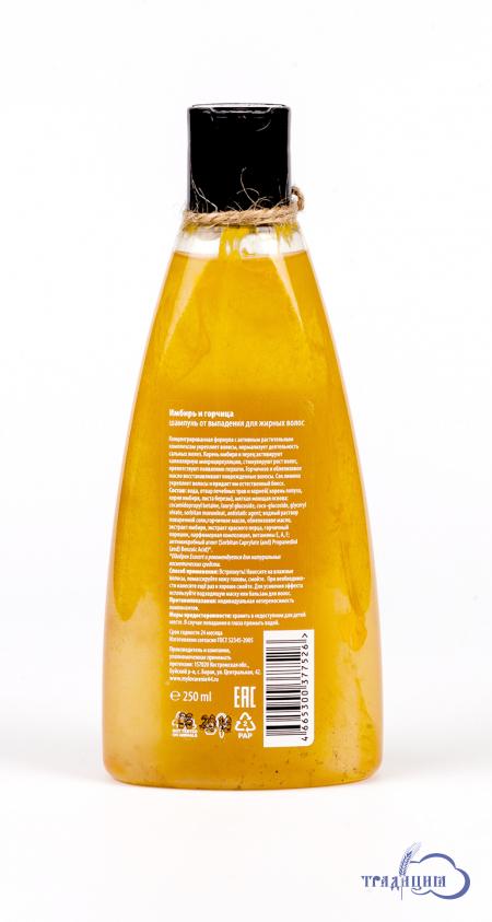 Шампунь «Имбирь и горчица» от выпадения для жирных волос 250 мл.