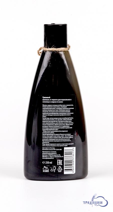 Шампунь «Грязевой» от перхоти для волос нормальных и склонных к жирности 250 мл.