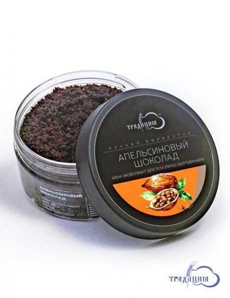 «Апельсиновый шоколад» крем-эксфолиант для тела (перед обертыванием) 250 мл