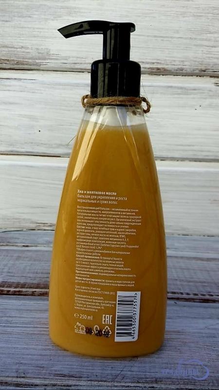 Бальзам для волос «Хна и желтковое масло» укрепление и рост нормальных и сухих волос 250 мл.