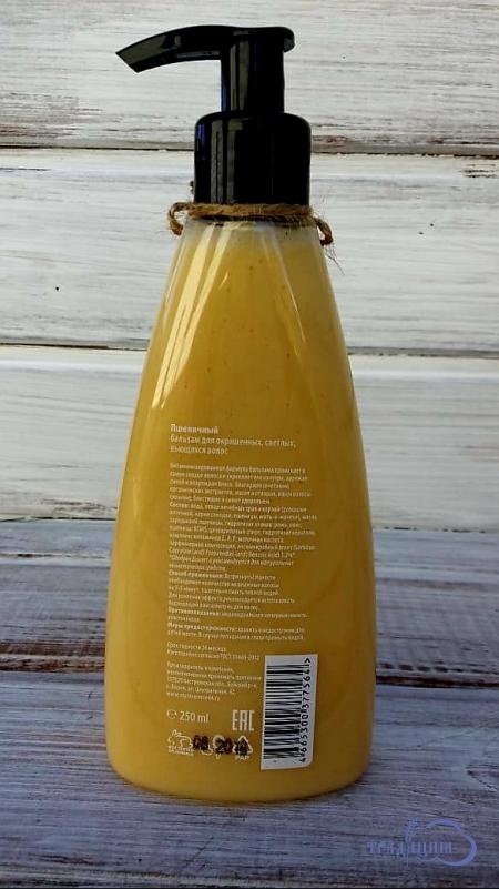 Бальзам для волос «Пшеничный» для окрашенных, светлых, вьющихся волос 250 мл.