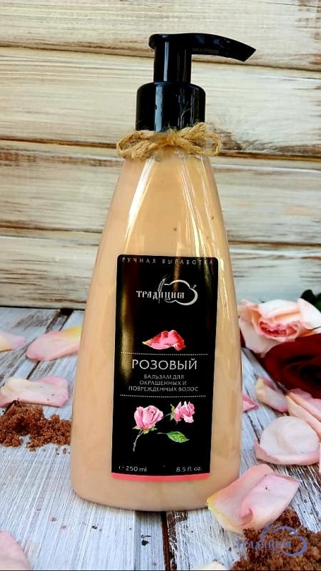 Бальзам для волос «Розовый» для окрашенных и поврежденных волос 250 мл.