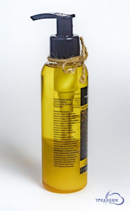 Гидрофильное масло «Ежедневное применение» для любого типа кожи 150 мл