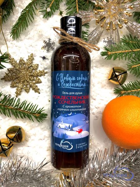 Гель для душа «Рождественский сочельник: с ароматом горячего глинтвейна»