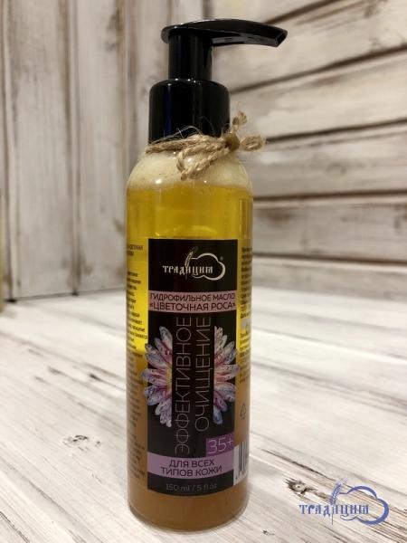 Гидрофильное масло «Цветочная роса» для любого типа кожи 35+ 150мл