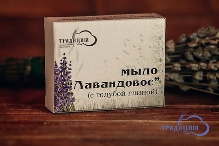 Мыло «Лавандовое» (с голубой глиной)
