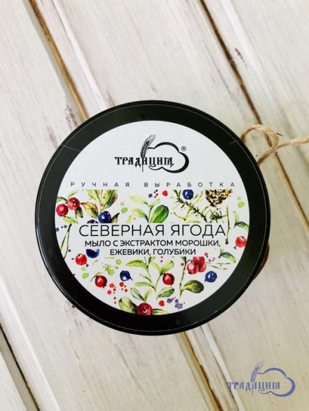 Мыло «Северная ягода» с экстрактом морошки, ежевики, голубики 250 мл