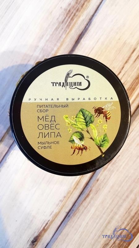 Мыло-суфле «Питательный сбор: мед, овес, липа» (для лица и тела) 250 мл