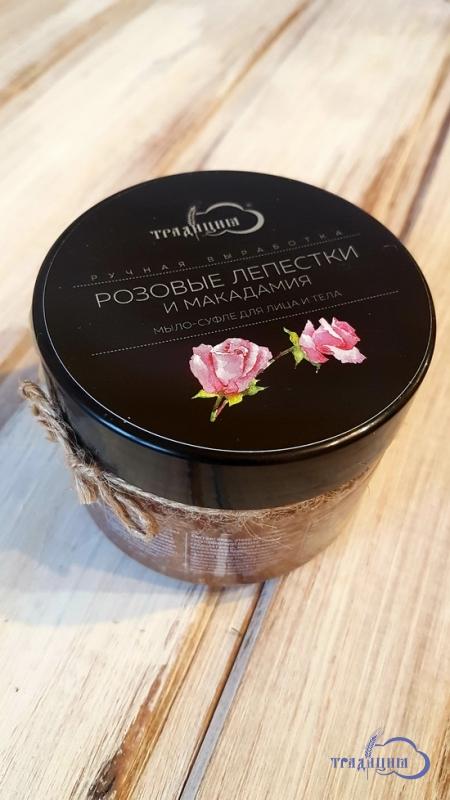 Мыло-суфле Розовые лепестки и макадамия (для лица и тела) 250 мл