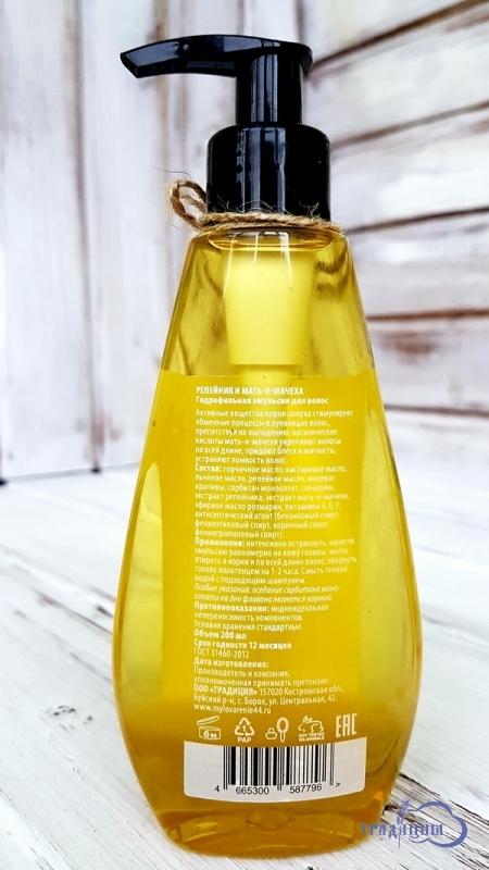 Гидрофильная эмульсия для волос «Репейник и мать-и-мачеха» 200мл