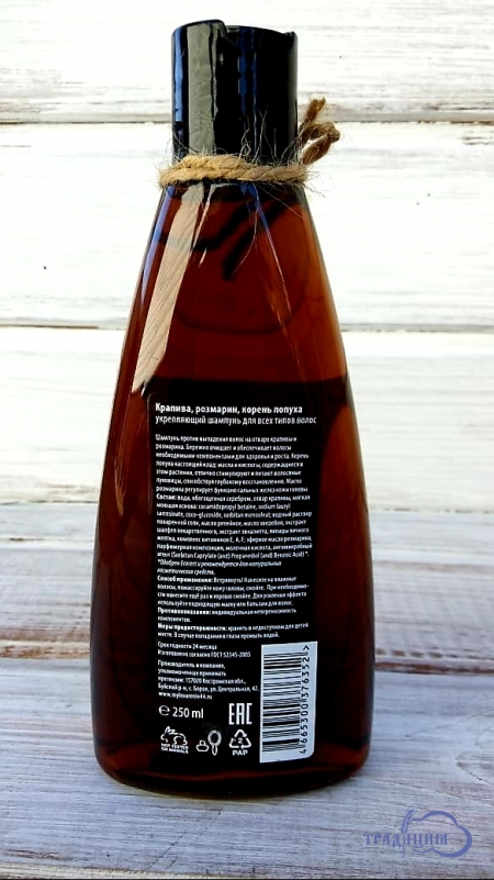 Шампунь «Крапива, розмарин, корень лопуха» укрепление для всех типов волос 250 мл.