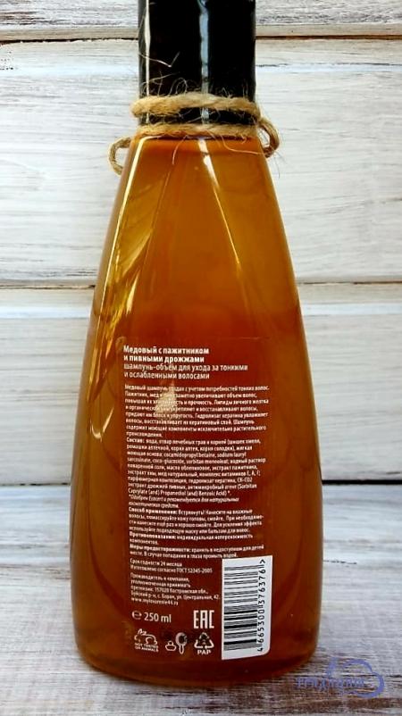 Шампунь «Медовый с пажитником и пивными дрожжами», шампунь-объем для ухода за тонкими и ослабленными волосами 250 мл.