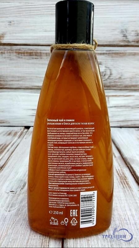 Шампунь «Зеленый чай и лимон» увлажнение и блеск для всех типов волос 250 мл.