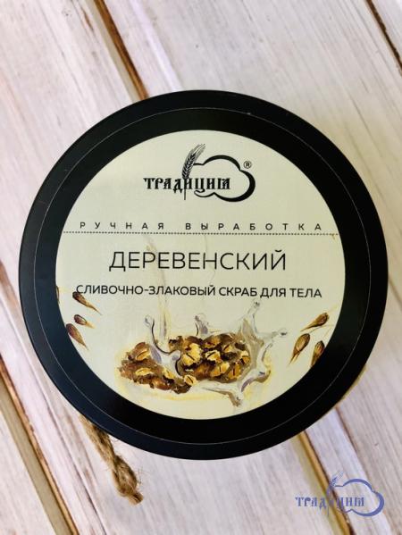 Сливочно-злаковый скраб для тела Деревенский 250 мл