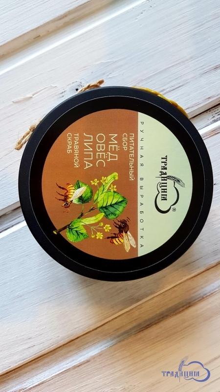 Травяной скраб-сбор: мед, овес, липа 250 мл